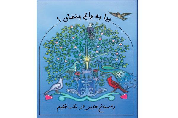 داستان های بابامحی الدین به فارسی ترجمه شد