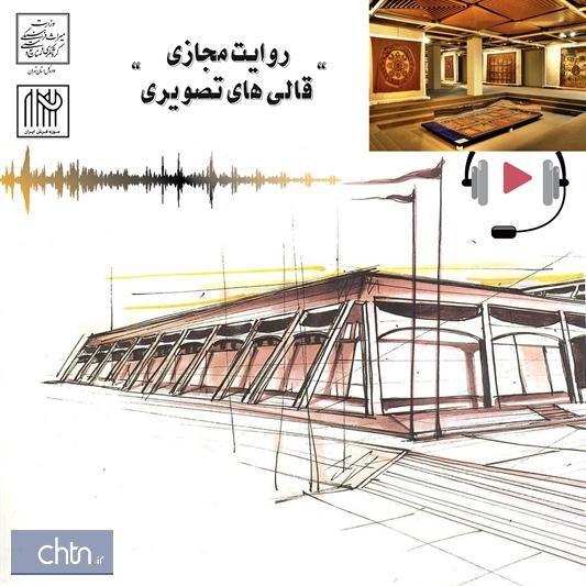 روایت مجازی از قالی های تصویری موزه فرش